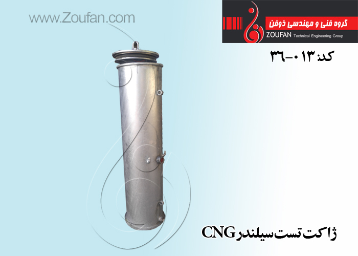 ژاکت تست سیلندر CNG