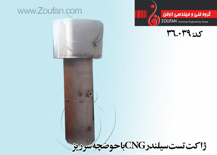 ژاکت تست سیلندر تکی CNG با حوضچه سریز