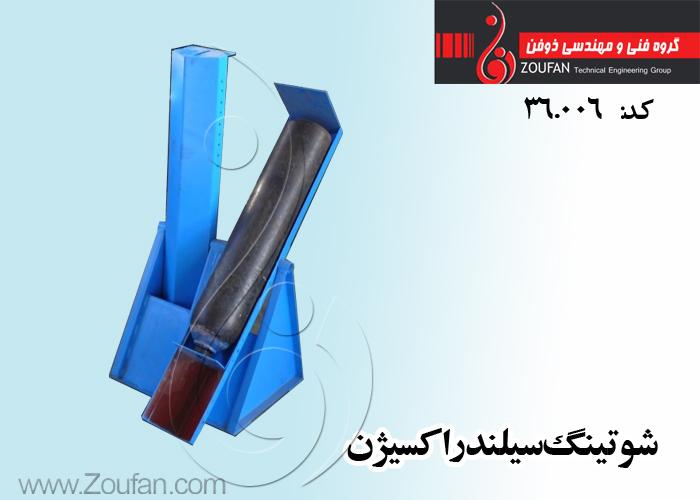 شوتینگ سیلندر اکسیژن
