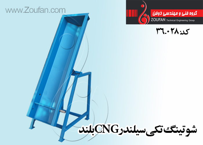 شوتینگ سیلندر CNG بلند