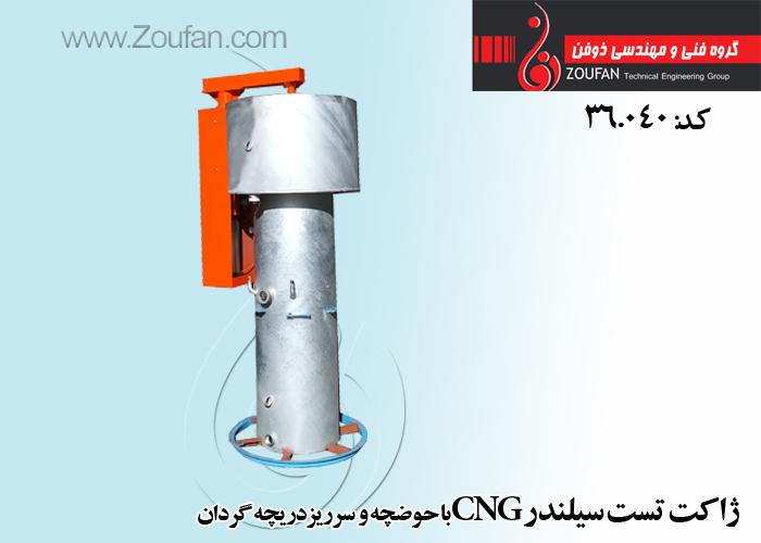 ژاکت تست سیلندر CNG با دریچه گردان و حوضچه سرریز